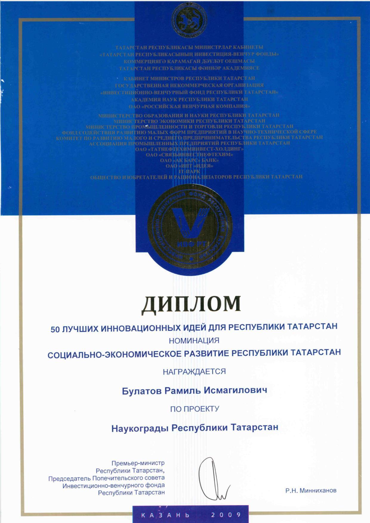 Отделение банк татарстан 8610 пао сбербанк реквизиты